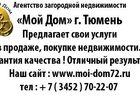 Скачать foto  Объявления о покупке домов и дач без посредников в Тюмени на http:/moi-dom72, ru 32543393 в Алзамае