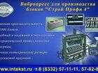 Скачать бесплатно foto Строительные материалы Вибропресс для блоков 32740089 в Аниве