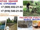 Скачать изображение  Демонтаж, Снос домов, Уборка территории, Вывоз мусора 38553601 в Апрелевке