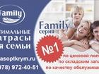 Новое foto Мебель для спальни Матрасы КДМ Family в Крыму, оптом (Симферополь) 38434292 в Красноперекопск
