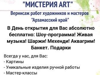 Уникальное фотографию  Торжественное открытие Галереи искусств Мистерия Art 36899662 в Арзамасе
