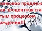 Просмотреть изображение Поиск партнеров по бизнесу Быстрый и легкий доступ к кредитам предлагаем 13975414 в Астрахани