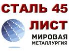 Свежее изображение Строительные материалы Лист сталь 45, резка отрезать, цена, купить 68038857 в Астрахани