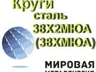 Скачать изображение Строительные материалы Круг сталь 38Х2МЮА, ст, 38ХМЮА купить цена 68198880 в Астрахани