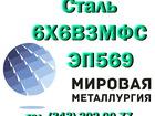 Уникальное фотографию Строительные материалы Круг 6Х6В3МФС сталь ЭП569 узк купить цена 68650165 в Астрахани