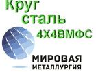 Новое фотографию Строительные материалы Круг 4Х4ВМФС сталь купить цена 68843972 в Астрахани