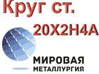 Смотреть foto Строительные материалы Круг сталь 20Х2Н4А купить цена 68843974 в Астрахани