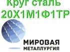 Новое foto Строительные материалы Круг сталь 20Х1М1Ф1ТР цена купить 68989799 в Астрахани