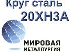 Уникальное фото  Круг 20ХН3А купить цена доставка 69113311 в Астрахани