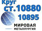 Смотреть фото  Круги сталь 10880, ст, 10895 купить цена 69891820 в Астрахани