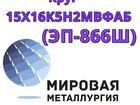 Уникальное изображение Строительные материалы Круг сталь 15Х16К5Н2МВФАБ-ш (ЭП-866Ш) цена купить 69891832 в Астрахани
