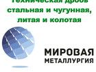 Смотреть фото Строительные материалы Дробь стальная и чугунная ГОСТ 11964-81 купить 70487921 в Астрахани