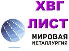 Новое фотографию Строительные материалы Лист ХВГ, полоса ХВГ, сталь ХВГ 76179176 в Астрахани
