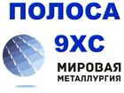 Просмотреть foto Строительные материалы Полоса 9ХС, Лист 9ХС, сталь листовая 9ХС 76179181 в Астрахани