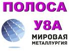 Скачать бесплатно фотографию  Полоса У8А, лист У8А, сталь У8 76280398 в Астрахани