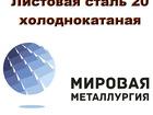 Свежее фото  Листовая сталь 20 холоднокатаная, лист ст20 х/к ГОСТ 19904-90 82808731 в Астрахани