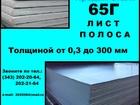 Просмотреть фотографию Строительные материалы Лист 65Г, пружинный лист сталь 65Г, полоса ст, 65Г 82987423 в Астрахани