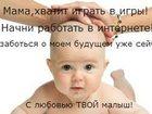 Уникальное foto Дополнительный заработок Менеджер в интернет-магазин 33824296 в Вольске