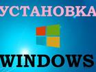 Уникальное фото Компьютерные услуги Установка Windows, Программ, Драйверов, На дому, Гарантия, 34999890 в Балаково