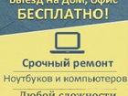 Уникальное изображение Ремонт компьютеров, ноутбуков, планшетов Ремонт/Настройка Пк/Ноутбуков/Windows/Wi-Fi роутеров/Замена матриц/Выезд/Гарантия 12 месяцев 34999925 в Балаково
