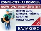 Изображение в   Установка/переустановка Операционной системы в Балаково 100