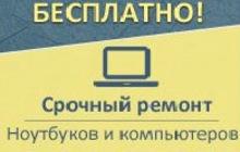 Ремонт, настройка Пк, ноутбуков