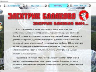 Смотреть фото Создание web сайтов Красивые дизайнерские сайты 32723681 в Балаково
