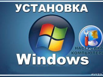 Свежее фото Ремонт компьютеров, ноутбуков, планшетов Установка Windows 34950158 в Балаково