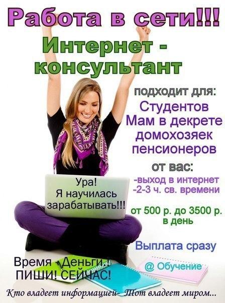 Работа в интернете на дому белгород
