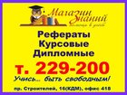 Фото в   Помогаем студентам уже 17 лет,   Учитываем в Барнауле 0