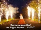 Смотреть foto Организация праздников Пиротехнические фантаны 32314957 в Барнауле