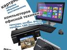 Новое foto Ремонт компьютеров, ноутбуков, планшетов Заправка и ремонт офисной техники 32504350 в Барнауле