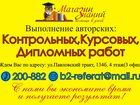 Смотреть foto Разные услуги Профессиональная помощь в выполнении курсовых, контрольных и дипломных работ 33414800 в Новоалтайске