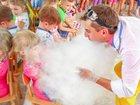 Скачать фотографию  Научное шоу, Детский праздник, Ведущие, Аниматоры, 33430010 в Барнауле