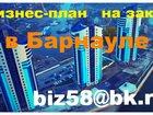 Изображение в Продажа и Покупка бизнеса Готовые бизнес-планы Заказать бизнес-план в Барнауле с расчётами в Барнауле 0