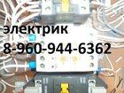 Увидеть фотографию Электрика (услуги) вызов электрика Барнаул круглосуточно 33958918 в Барнауле
