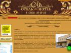 Свежее фото  Удобный сайт гостиницы Барнаула 34276312 в Барнауле