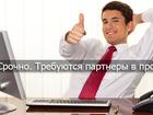 Фото в   Индивидуальный предприниматель приглашает в Барнауле 0