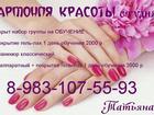 Свежее фото  Обучение курс маникюр + гель-лак 34597999 в Барнауле