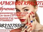 Просмотреть фотографию  Обучение наращивание ногтей 34645815 в Барнауле