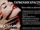 Скачать бесплатно foto  Обучение наращивание ногтей 34716638 в Барнауле
