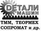 Скачать бесплатно изображение  Курсовые по деталям машин, сопромату, теормеху и др, в Барнауле 34869619 в Барнауле