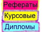 Смотреть foto  Рефераты, дипломы, курсовые 34935326 в Барнауле