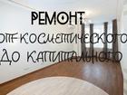 Смотреть фото  Ремонт 35085151 в Барнауле