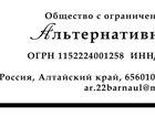 Изображение в   Работа коллектива юридической компании «Альтернативное в Барнауле 500