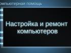 Свежее фото Ремонт компьютеров, ноутбуков, планшетов Скорая компьютерная помощь на дому 37459845 в Барнауле
