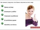 Изображение в   Работа для тех, кто хочет заработать на дому. в Краснодаре 0