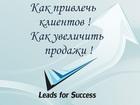Смотреть фото  Предоставим клиентов для любого бизнеса! 39698400 в Москве