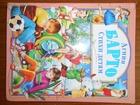 Просмотреть фото Аудиотехника Книга Стихи детям Агнии Барто 43053417 в Барнауле