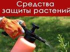 Увидеть фото Разное Покупаем средства защиты растений 76242128 в Барнауле